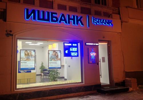 Ишбанк в Казани