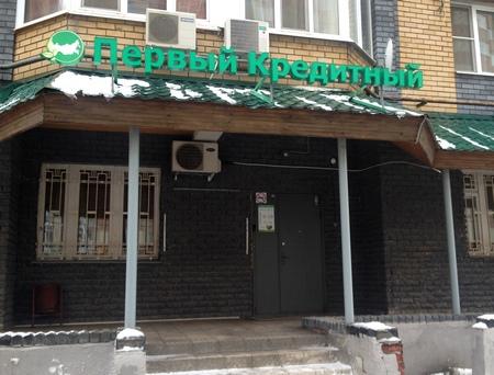 КПК Русфинанс, Навигатор успеха, Первый кредитный закрыт