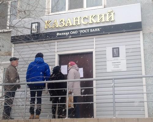 РОСТ банк в Казани фото проблемы