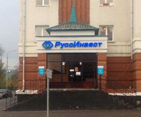 РуссИнвестГрупп фото в Казани