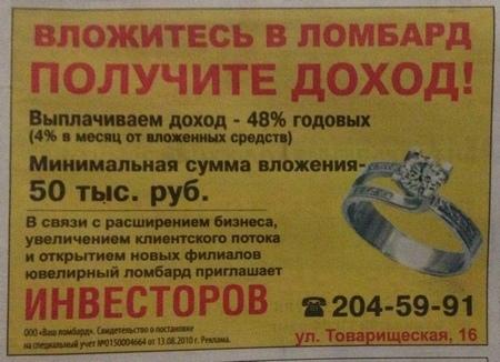 ООО Ваш ломбард в Казани закрыт