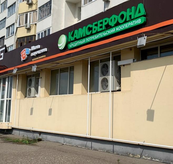 офис Камсберфонд в Казани