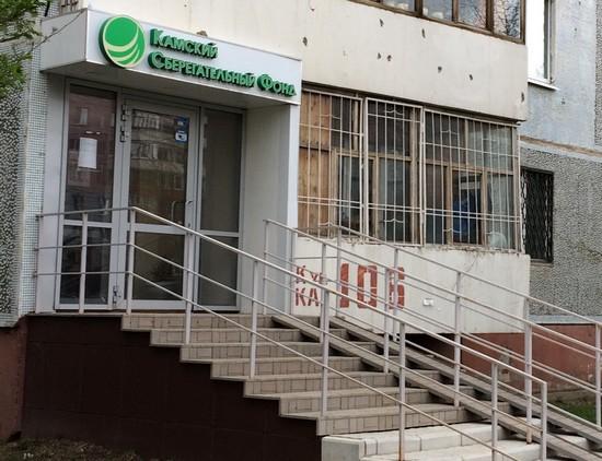 Камский сберегательный фонд в Казани