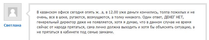 ООО КПК РОСТ отзывы