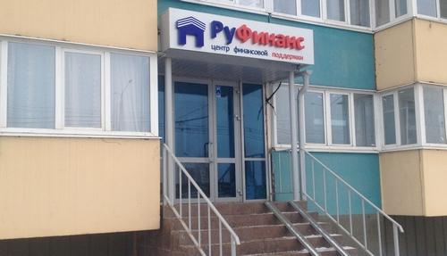 Руфинанс в Казани