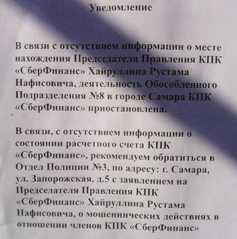 КПК Сберфинанс закрыт