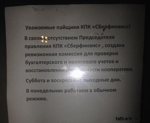 КПК Сберфинанс
