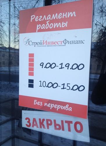 СтройИнвестФинанс в Казани закрыт