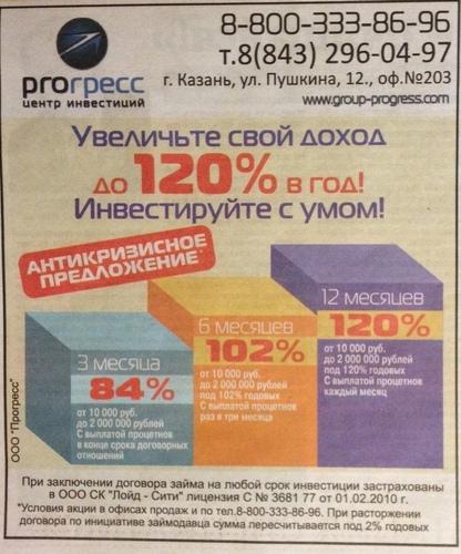 Центр Инвестиций Прогресс в Казани