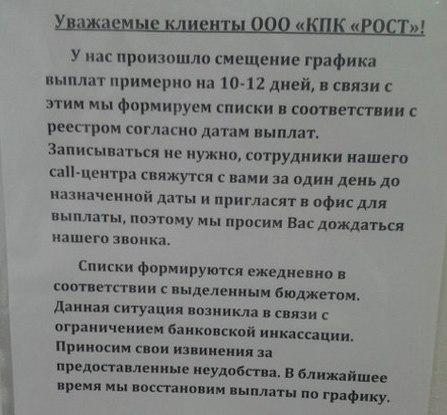 Задержка выплат ООО КПК РОСТ