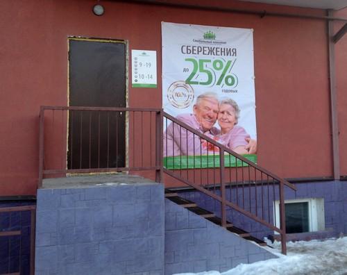 Кооператив Стабильный капитал в Казани