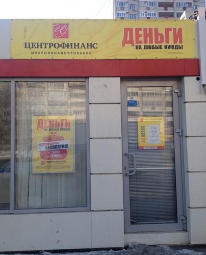 Центрофинанс в Казани