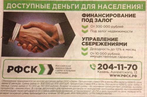 реклама РФСК