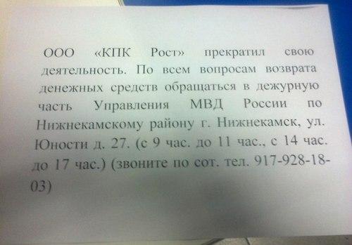 КПК РОСТ закрылся
