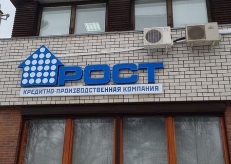 Офис ООО КПК РОСТ закрыт
