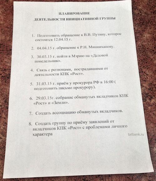 План действий КПК РОСТ