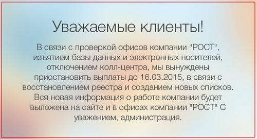 КПК РОСТ проверка УБЭП