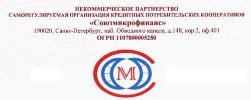 СРО Союзмикрофинанс