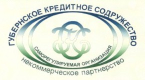СРО Губернское кредитное содружество