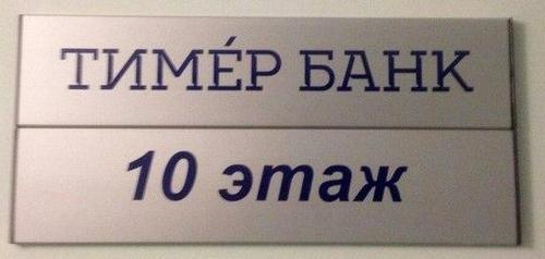 Тимер банк в Казани