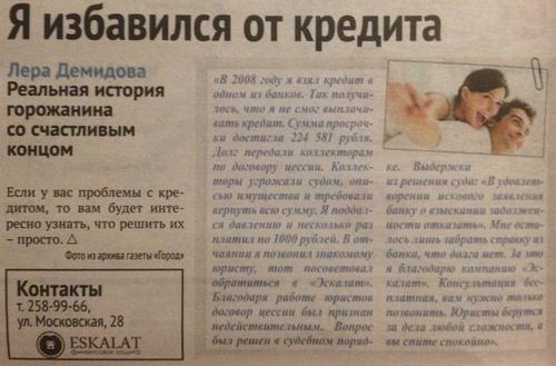 Реклама услуг Эскалат в Казани