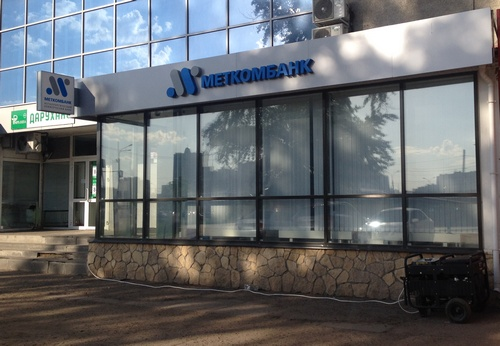 Офис Меткомбанк в Казани