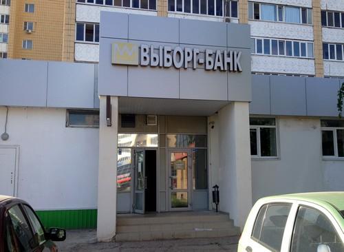 ККО Выборг-банк открылся в Казани