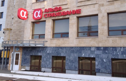 АльфаСтрахование в Казани