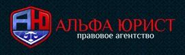 Альфа-юрист в Казани