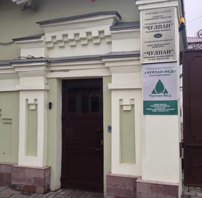 СК Чулпан-мед в Казани