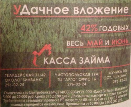 Касса займа в Казани