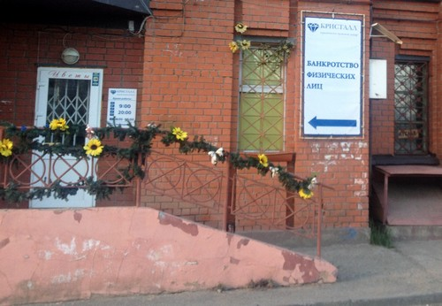 Центр Кристалл в Казани