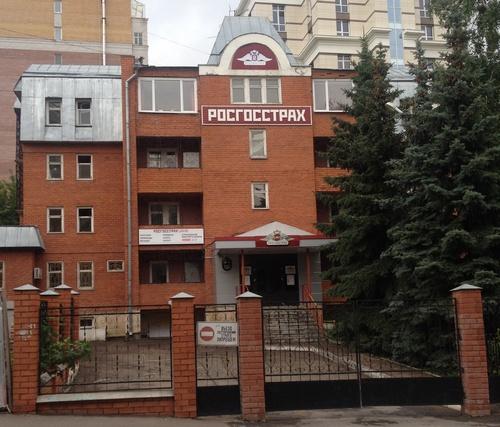 Офис Росгосстрах