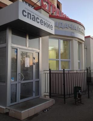 Страховое общество Спасение в Казани