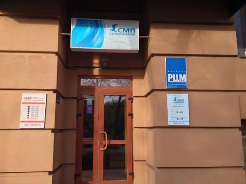 СМП-Страхование в Казани