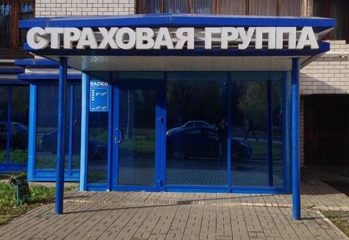 Страховая компания АСКО в Казани