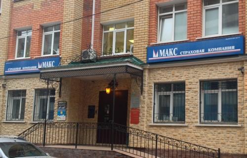 Страховая компания Макс в Казани