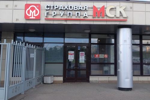 Страховая группа МСК в Казани