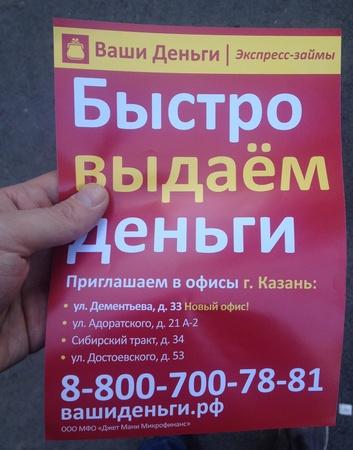 Ваши деньги в Казани