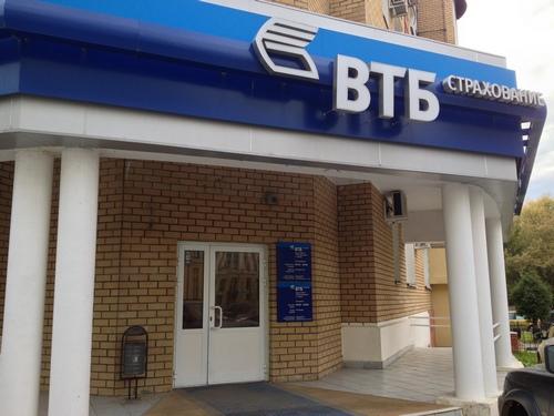 ВТБ страхование в Казани