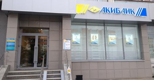 Офис Акибанк в Казани
