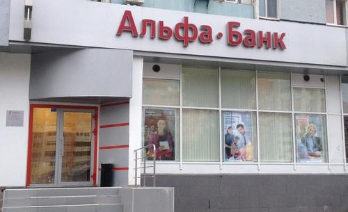 Альфа банк в Казани
