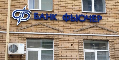 Банк Фьючер в Казани