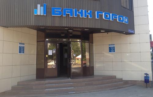 Банк Город в Казани