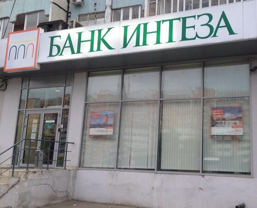 Банк Интеза в Казани