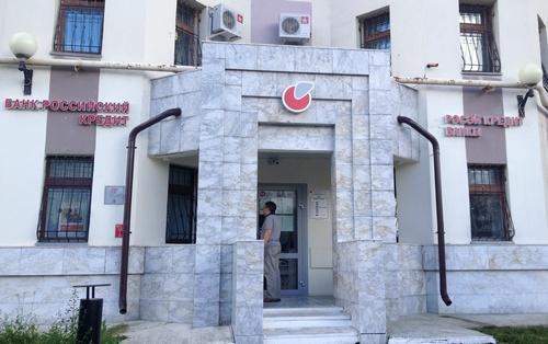 Банк Российский кредит в Казани