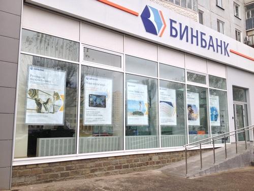 Бинбанк в Казани
