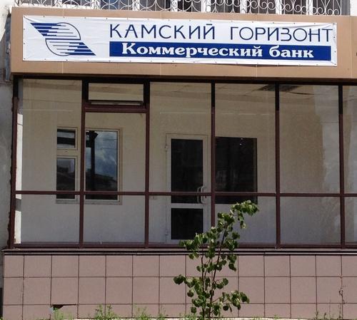 Банк Камский горизонт в Казани