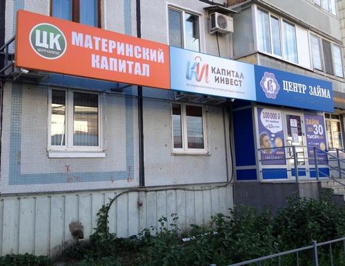 КПК Капииал Инвест в Казани
