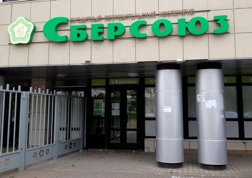Офис КПК Сберсоюз в Казани закрыт